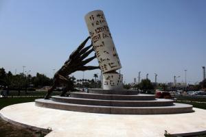 Sculpture Mohammed Ghani Hikmat